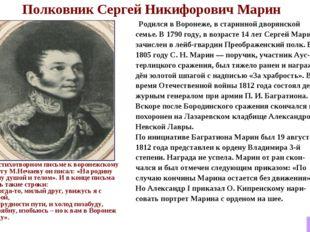 Родился в Воронеже, в старинной дворянской семье. В 1790 году, в возрасте 14