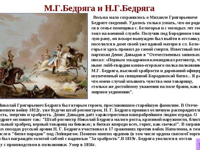 М.Г.Бедряга и Н.Г.Бедряга Весьма мало сохранилось о Михаиле Григорьевиче Бедр...