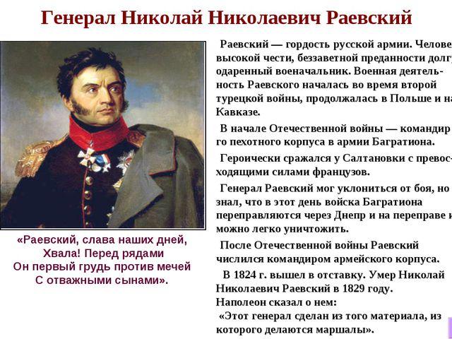 Генерал Николай Николаевич Раевский Раевский — гордость русской армии. Челове...