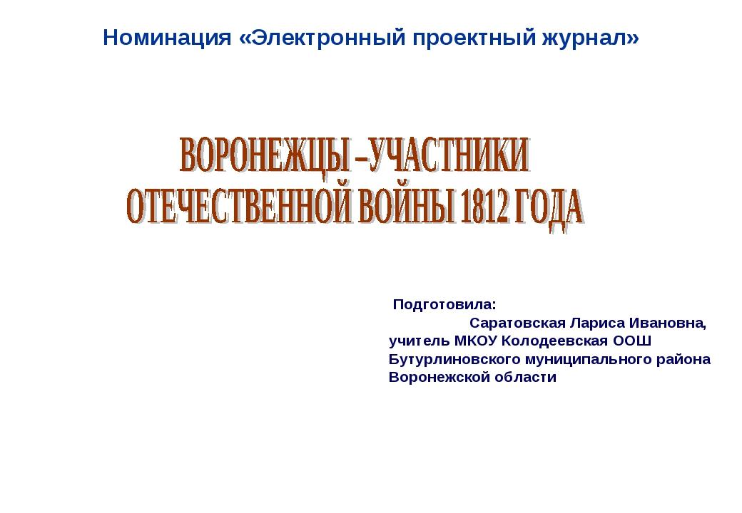 Номинация «Электронный проектный журнал» Подготовила: Саратовская Лариса Иван...