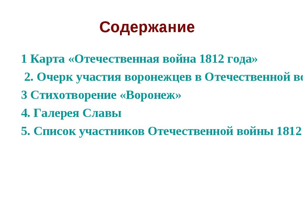 Содержание 1 Карта «Отечественная война 1812 года» 2. Очерк участия воронежце...