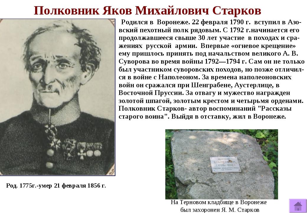 Полковник Яков Михайлович Старков Родился в Воронеже. 22 февраля 1790 г. всту...