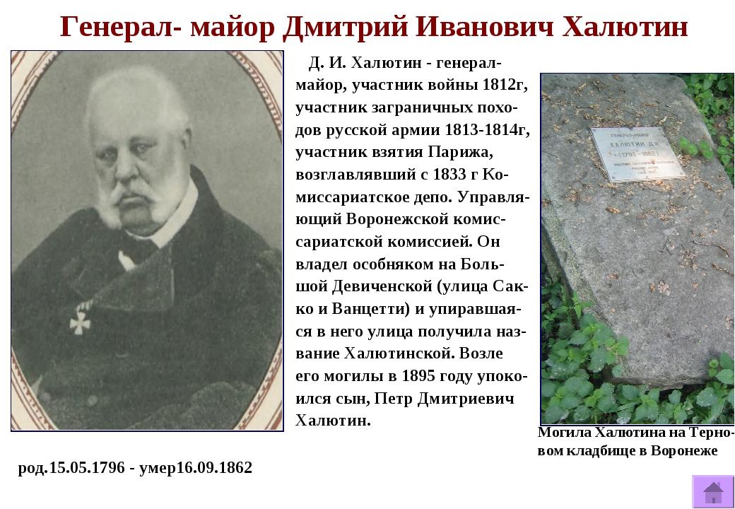 Генерал- майор Дмитрий Иванович Халютин Д. И. Халютин - генерал-майор, участ...