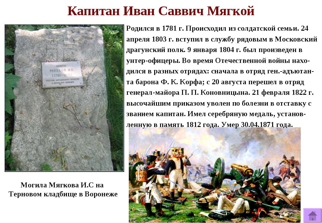 Капитан Иван Саввич Мягкой Родился в 1781 г. Происходил из солдатской семьи....