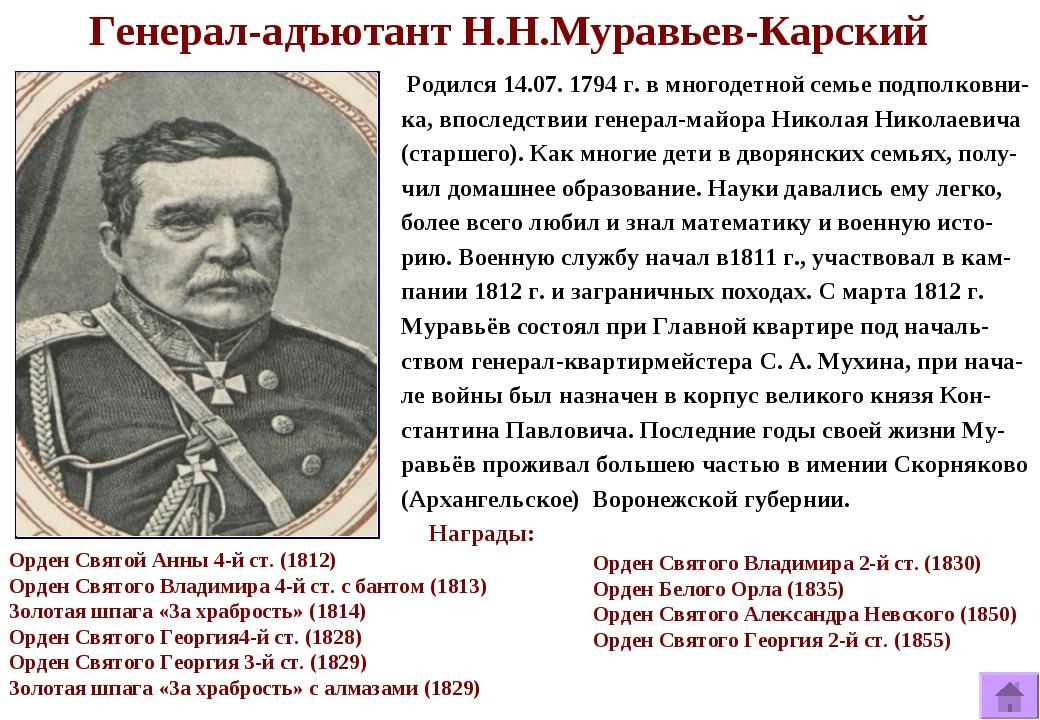 Генерал-адъютант Н.Н.Муравьев-Карский Родился 14.07. 1794 г. в многодетной се...