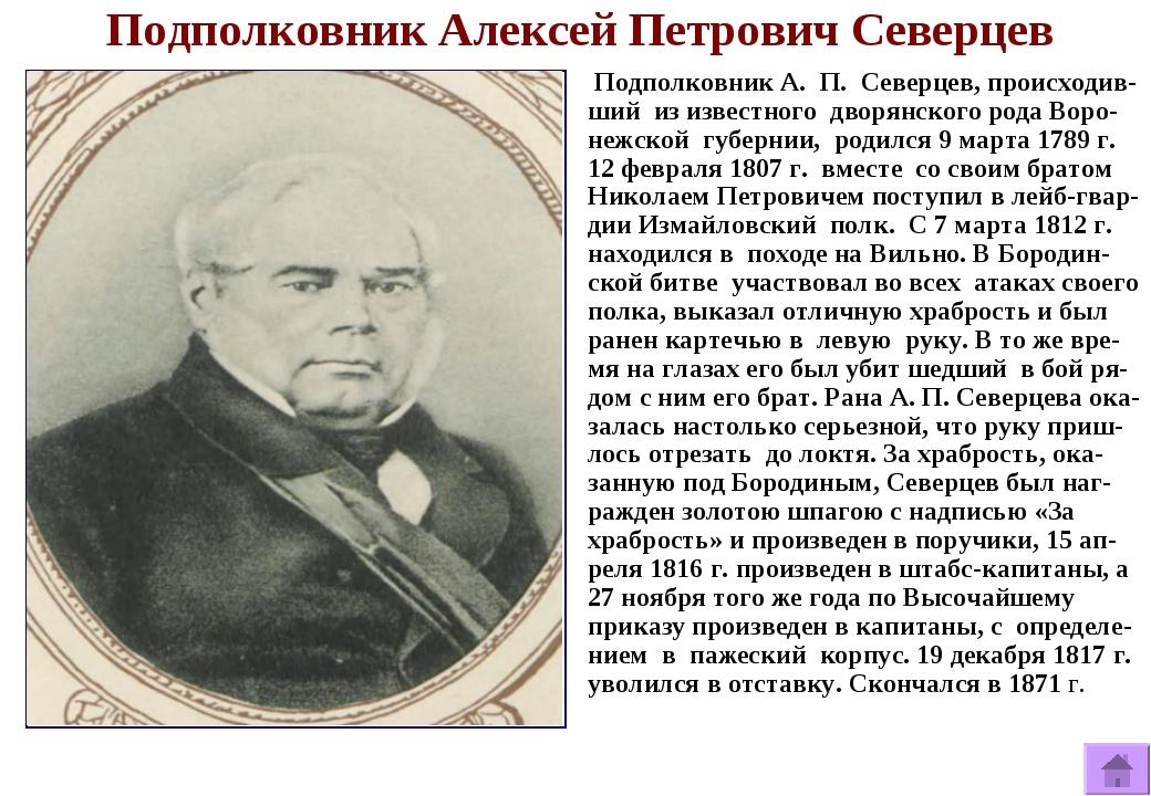 Подполковник Алексей Петрович Северцев Подполковник А. П. Северцев, происходи...