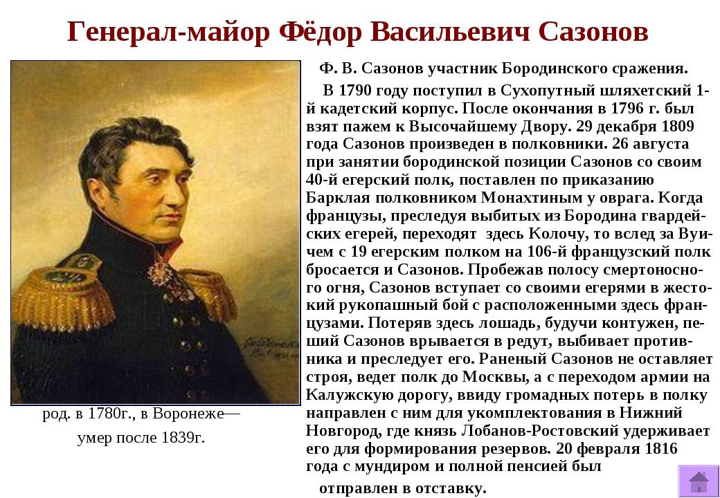 Генерал-майор Фёдор Васильевич Сазонов род. в 1780г., в Воронеже— умер после...
