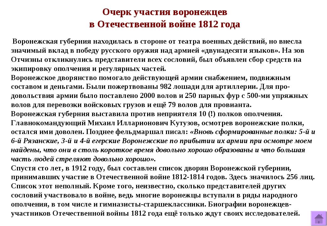 Очерк участия воронежцев в Отечественной войне 1812 года Воронежская губе...
