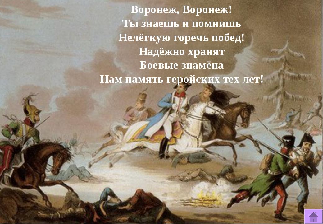 Воронеж, Воронеж! Ты знаешь и помнишь Нелёгкую горечь побед! Надёжно хранят Б...