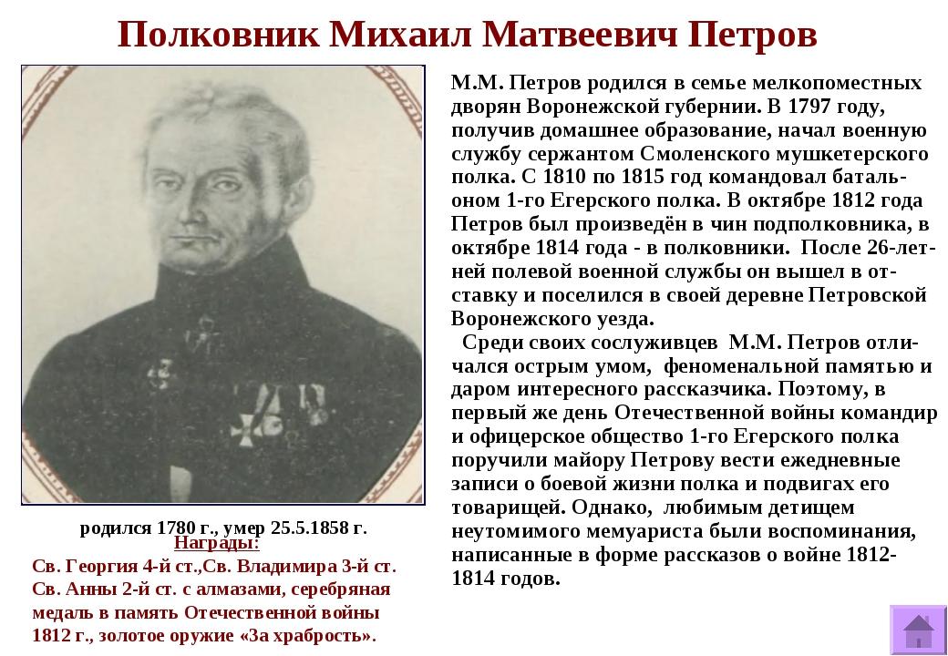 Полковник Михаил Матвеевич Петров М.М. Петров родился в семье мелкопоместных...