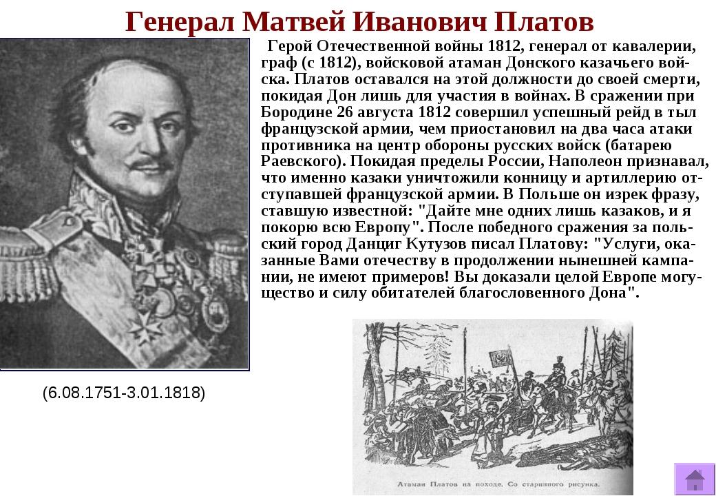 Генерал Матвей Иванович Платов Герой Отечественной войны 1812, генерал от кав...