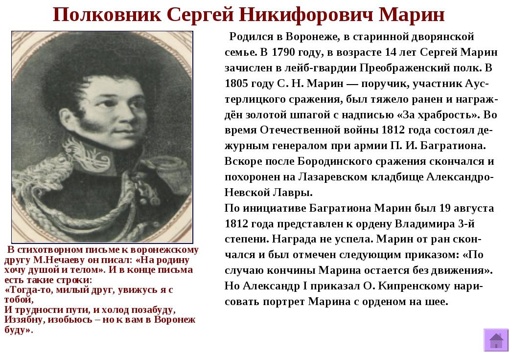 Родился в Воронеже, в старинной дворянской семье. В 1790 году, в возрасте 14...