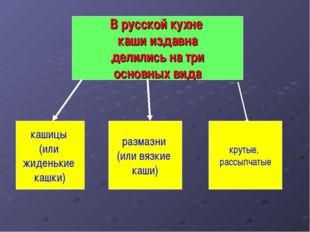 кашицы (или жиденькие кашки) В русской кухне каши издавна делились на три осн