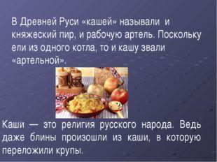 Каши — это религия русского народа. Ведь даже блины произошли из каши, в кот