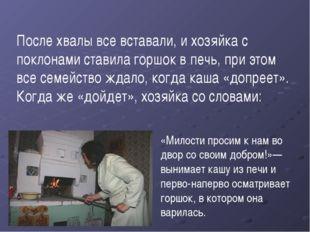 После хвалы все вставали, и хозяйка с поклонами ставила горшок в печь, при эт