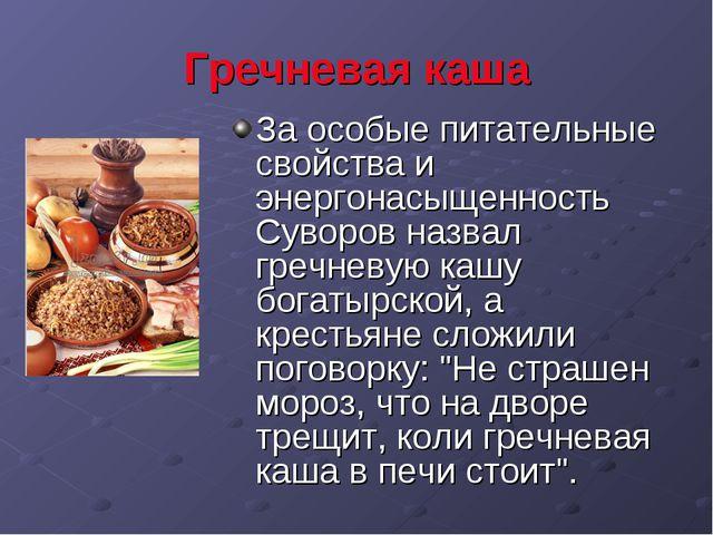 Гречневая каша За особые питательные свойства и энергонасыщенность Суворов на...
