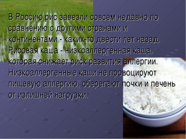 В Россию рис завезли совсем недавно по сравнению с другими странами и контине...