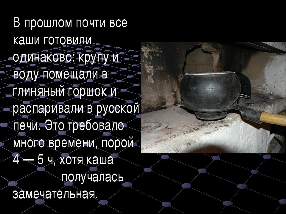 В прошлом почти все каши готовили одинаково: крупу и воду помещали в глиняный...