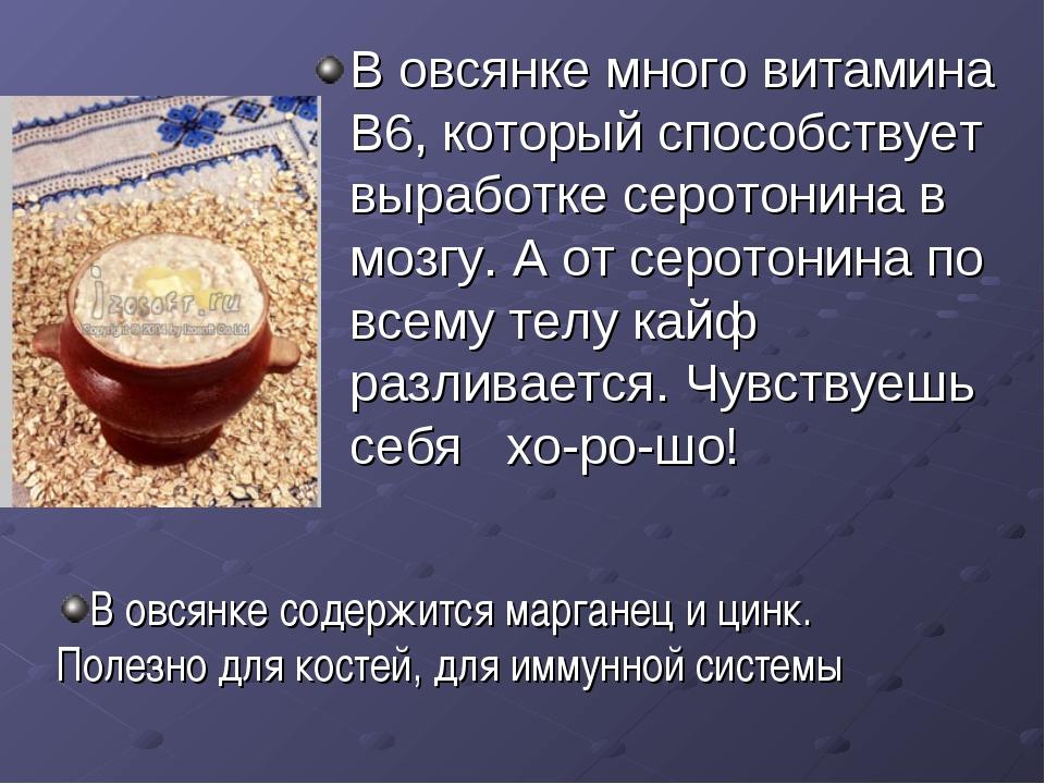 В овсянке много витамина В6, который способствует выработке серотонина в мозг...