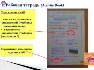 Рабочая тетрадь (Activity Book) Упражнение домашнего задания в AB Упражнение
