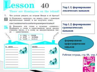 Упр.1.1) формирование лексических навыков Упр.1.2) формирование грамматически