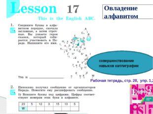 Овладение алфавитом совершенствование навыков каллиграфии Рабочая тетрадь, ст