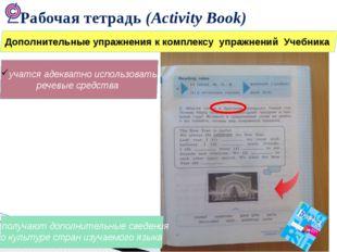 Рабочая тетрадь (Activity Book) Дополнительные упражнения к комплексу упражн