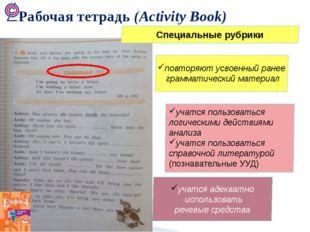 Рабочая тетрадь (Activity Book) учатся адекватно использовать речевые средст