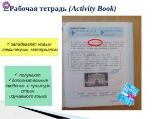 Рабочая тетрадь (Activity Book) получают дополнительные сведения о культуре