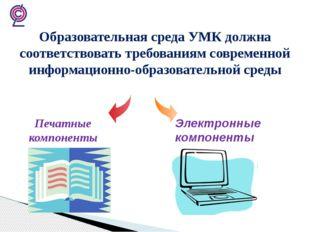 Электронные компоненты Печатные компоненты Образовательная среда УМК должна
