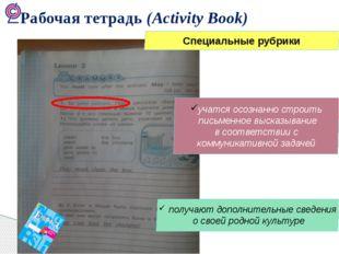 Рабочая тетрадь (Activity Book) получают дополнительные сведения о своей род