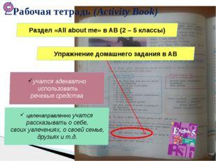 Рабочая тетрадь (Activity Book) Раздел «All about me» в AB (2 – 5 классы) Уп