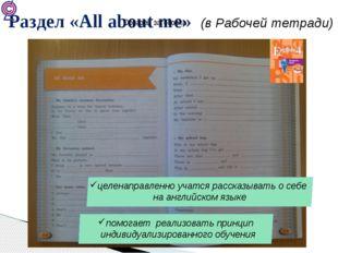Раздел «All about me» (в Рабочей тетради) целенаправленно учатся рассказывать