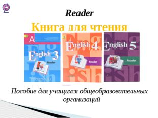 Reader Книга для чтения Пособие для учащихся общеобразовательных организаций