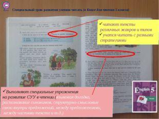Специальный урок развития умения читать (в Книге для чтения 5 класса) Выполн