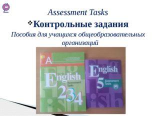Assessment Tasks Контрольные задания Пособия для учащихся общеобразовательных