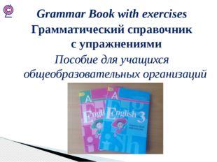 Grammar Book with exercises Грамматический справочник с упражнениями Пособие