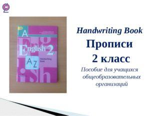 Handwriting Book Прописи 2 класс Пособие для учащихся общеобразовательных орг