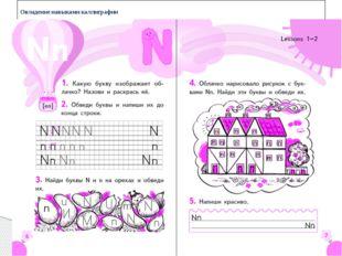 Овладение навыками каллиграфии