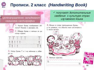 Прописи. 2 класс (Handwriting Book) получают дополнительные сведения о культ