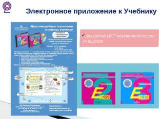 Электронное приложение к Учебнику развитие ИКТ-компетентности учащихся