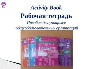Activity Book Рабочая тетрадь Пособие для учащихся общеобразовательных органи