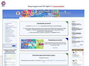"""Интернет-поддержка линии УМК """"English 2-11"""" www.prosv.ru/umk/we"""