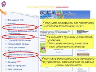 """Интернет-поддержка линии УМК """"English 2-11"""" www.prosv.ru/umk/we получать д"""