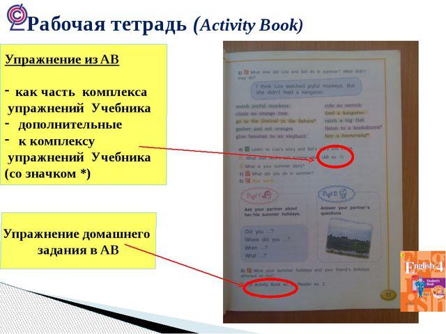 Рабочая тетрадь (Activity Book) Упражнение домашнего задания в AB Упражнение...