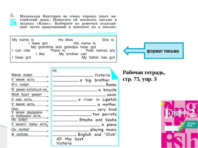 Рабочая тетрадь, стр. 75, упр. 3 формат письма