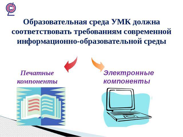 Электронные компоненты Печатные компоненты Образовательная среда УМК должна...