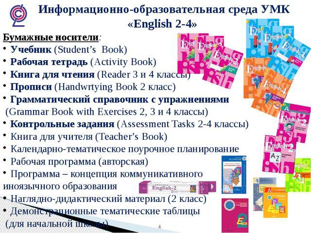 Информационно-образовательная среда УМК «English 2-4» Бумажные носители: Уче...