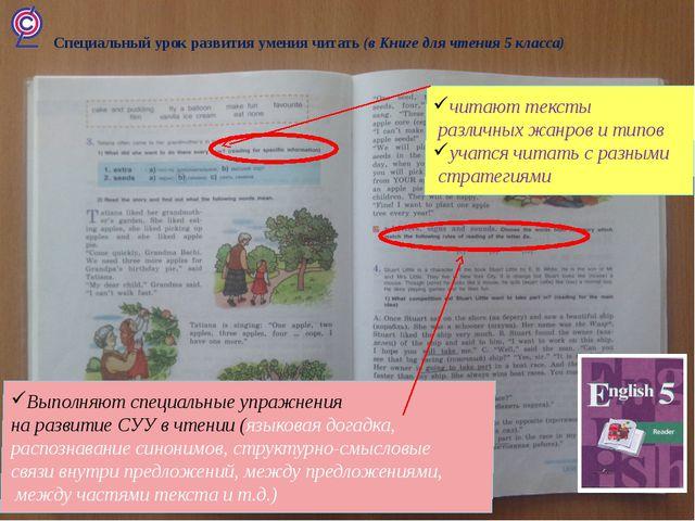 Специальный урок развития умения читать (в Книге для чтения 5 класса) Выполн...