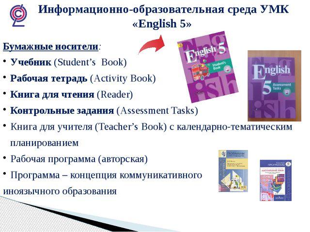 Информационно-образовательная среда УМК «English 5» Бумажные носители: Учебн...